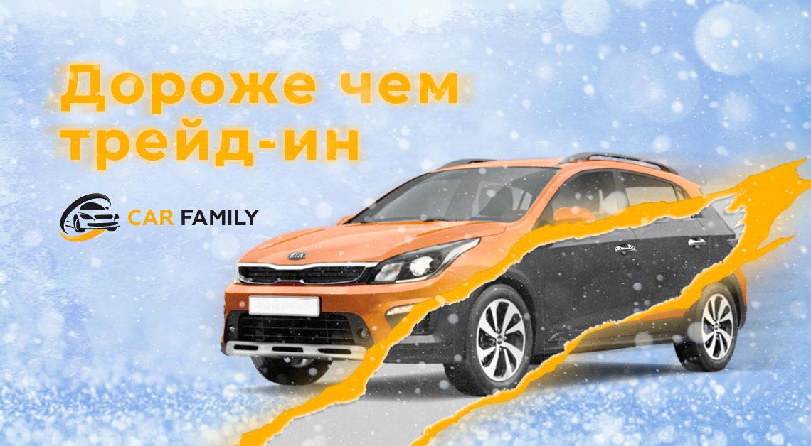 Car Family- срочный выкуп автомобилей (1 мин)