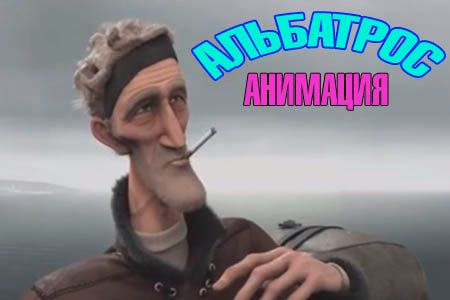 Альбатрос (6 мин)