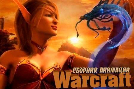 Warcraft (24 мин)