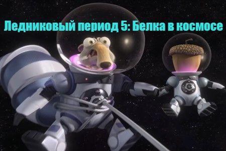 Ледниковый период 5: Белка в космосе (5 мин)