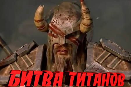 Битва титанов (26 мин)