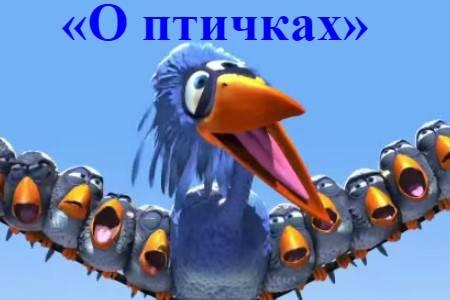 О птичках (3 мин)