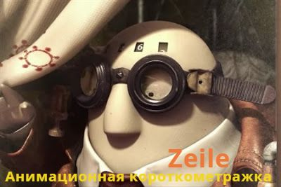 Zeilf (11 мин)