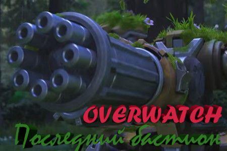 Overwatch: Последний бастион (7 мин)