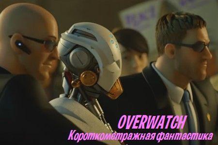 Overwatch (5 мин)