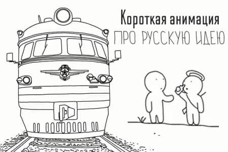 Про русскую идею (3 мин)
