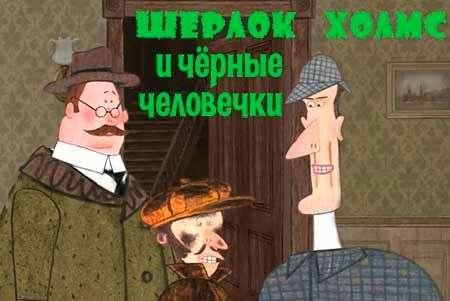 Шерлок Холмс и чёрные человечки (33 мин)