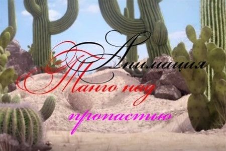 Танго над пропастью (3 мин)