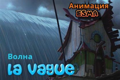La Vague / Волна (6 мин)