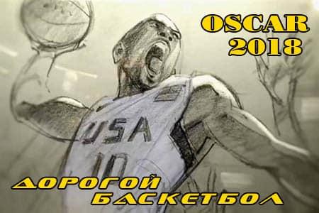 Дорогой баскетбол / Dear Basketball (5 мин)