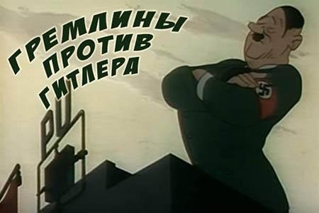 Гремлины против Гитлера (7 мин)