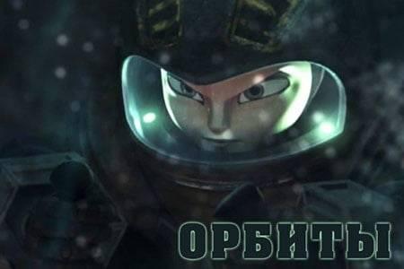 Орбиты / Orbitas (8 мин)