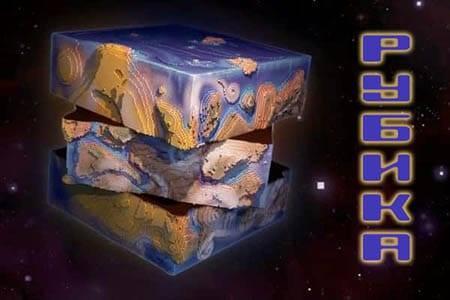 Рубика / Rubika (4 мин)