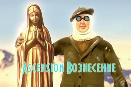Ascention / Вознесение (7 мин)