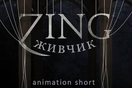 Живчик / Zing (8 мин)