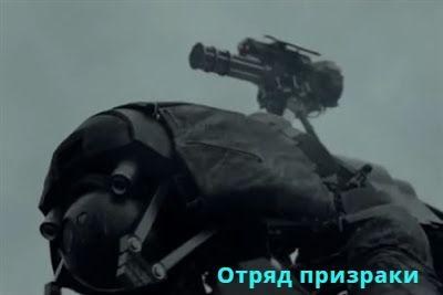 Отряд Призраков (23 мин)
