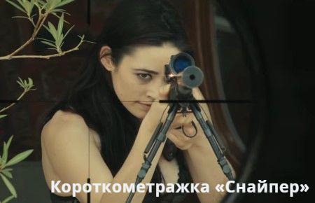 Снайпер (3 мин)