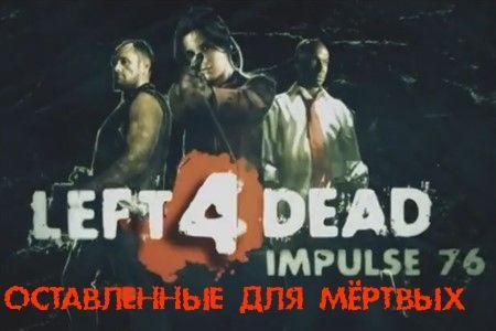 Оставленные для мёртвых (9 мин)