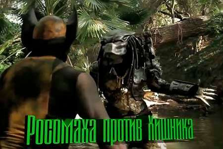 Росомаха против Хищника (4 мин)