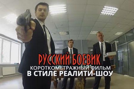 Русский боевик (4 мин)