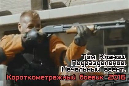 Том Клэнси. Подразделение. Начальный агент (33 мин)