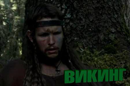 Викинг (18 мин)