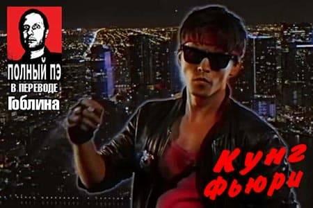 Кунг Фьюри / Kung Fury (29 мин)