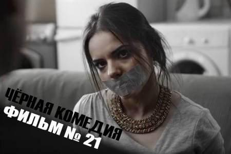 Фильм №21 (30 мин)