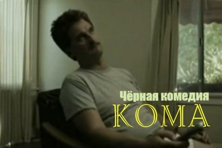 Кома (14 мин)