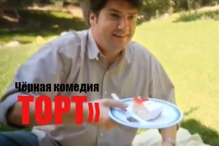 Торт (2 мин)