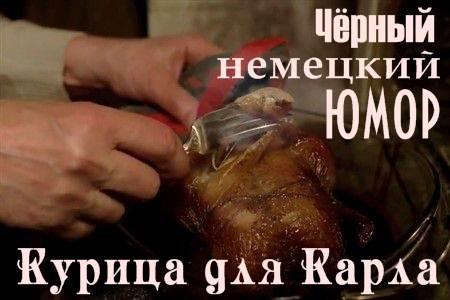 Курица для Карла (4 мин)