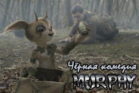 Мерфи / Murphy (6 мин)