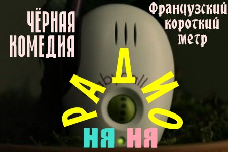 Радионяня / Beby phone (11 мин)