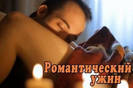 Романтический ужин (3 мин)