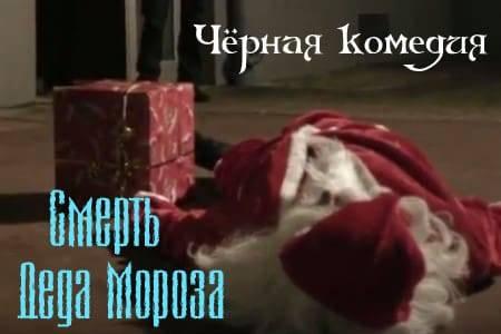 Смерть Деда Мороза (5 мин)