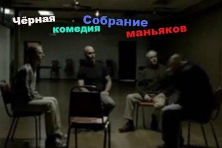 Собрание маньяков / The Meeting (14 мин)