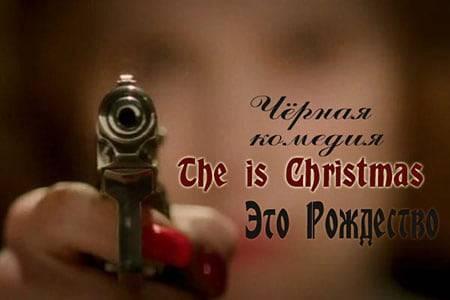 Это Рождество / This Is Christmas (6 мин)