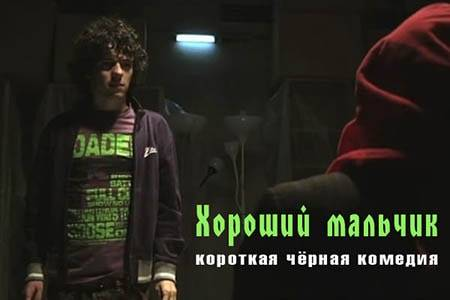 Хороший мальчик / Es un buen chaval (4 мин)