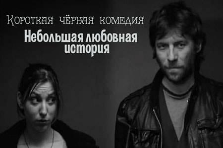 Небольшая любовная история / STIFF — A little love story (9 мин)