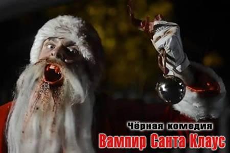 Вампир Санта Клаус (4 мин)