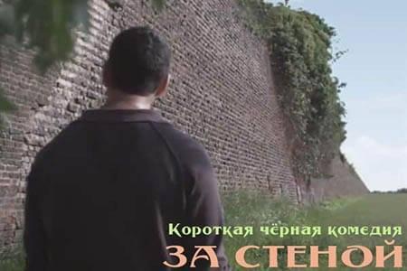 За стеной (5 мин)