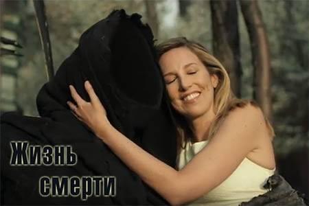Жизнь смерти / The Life of Death (6 мин)