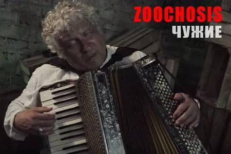 Zoochosis: Чужие (3 мин)