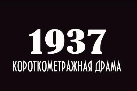 1937 (18 мин)