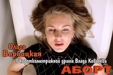 Аборт (16 мин)