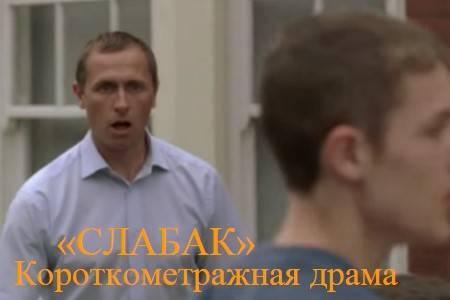 Мягкий / Слабак (14 мин)