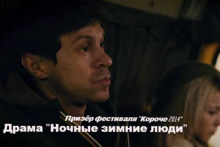 Ночные зимние люди (19 мин)