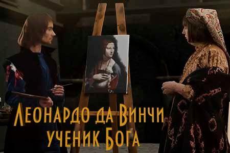 Леонардо да Винчи ученик Бога (52 мин)
