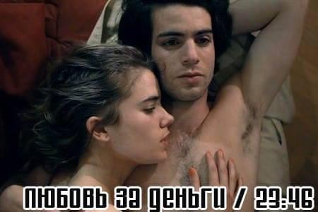 Любовь за деньги / 23:46 (6 мин)