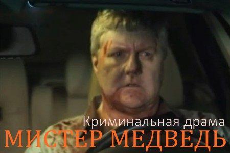 Мистер Медведь (12 мин)